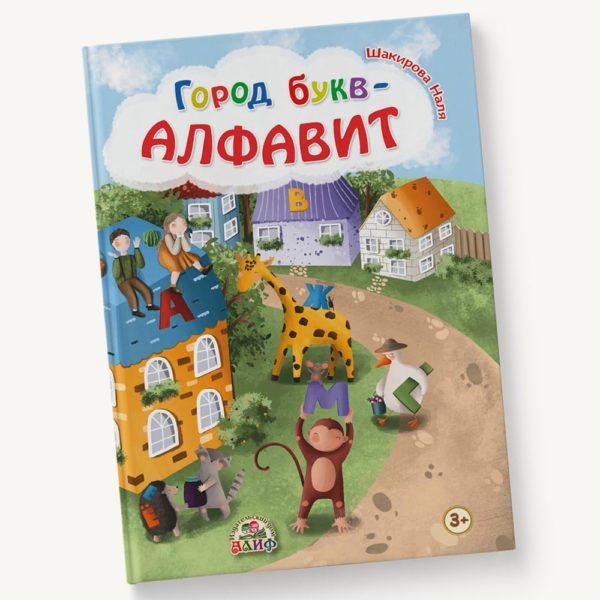 gorod_bukv_alfavit