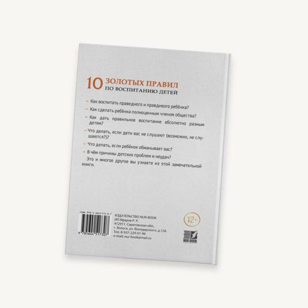 10 zolotih pravil po vospitaniyu cover 2