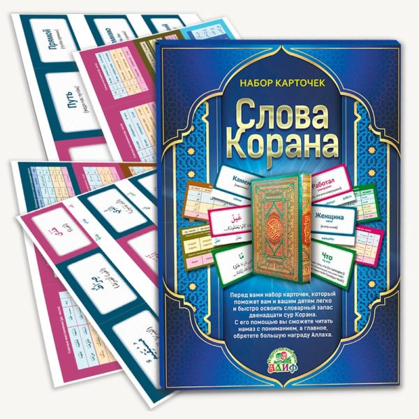 kartochki_slova_korana