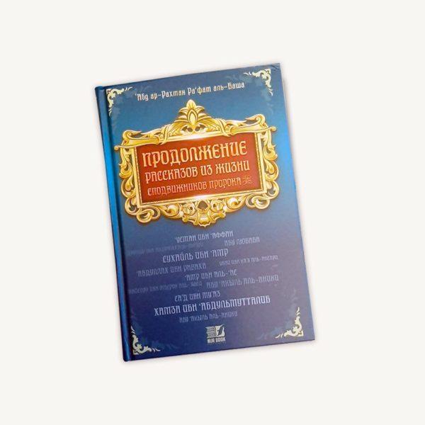 prodolzhenie cover