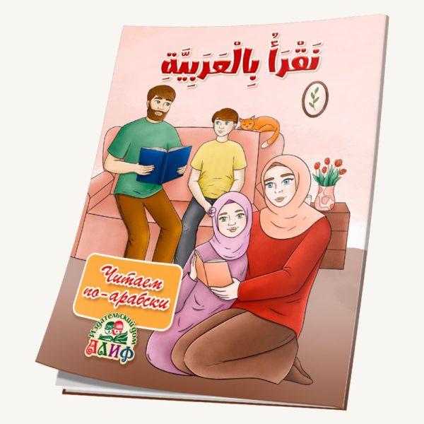 chitaem_po_arabski_cover
