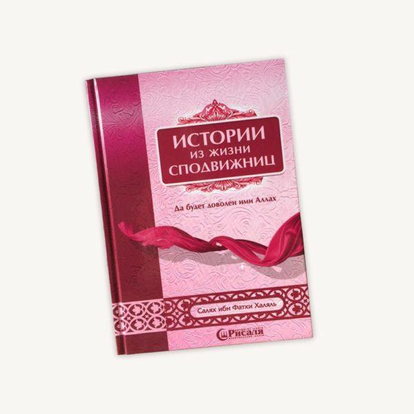 istorii_iz_zhizni_spodvizhnic-Cover