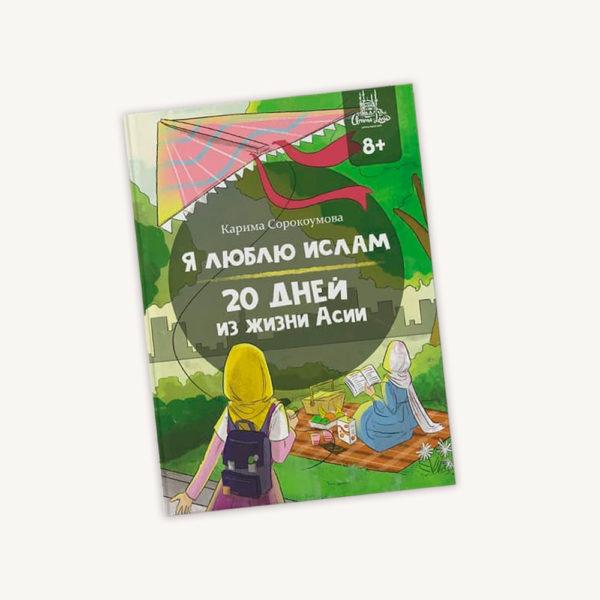 20_dney_iz_zhizni_asii_cover