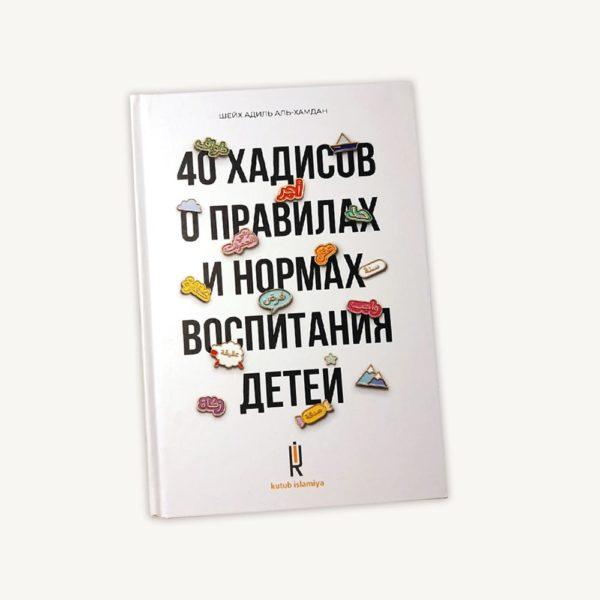 40_hadisov_o_pravilah_i_normah_vospitania_detey