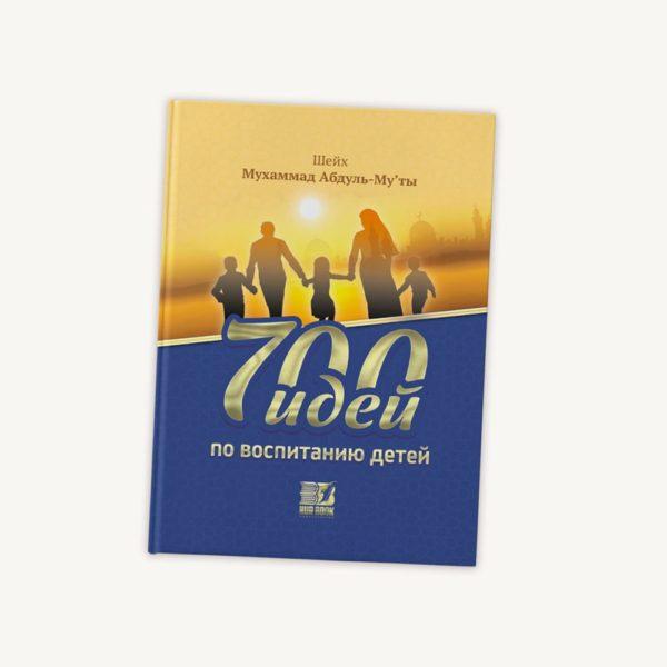 700_idei_po_vospitaniyu_detei_1