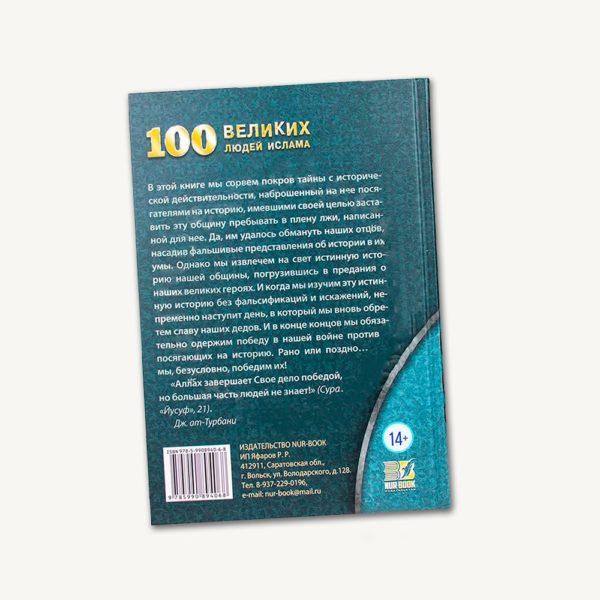 100_velikih_ludei_islama_1