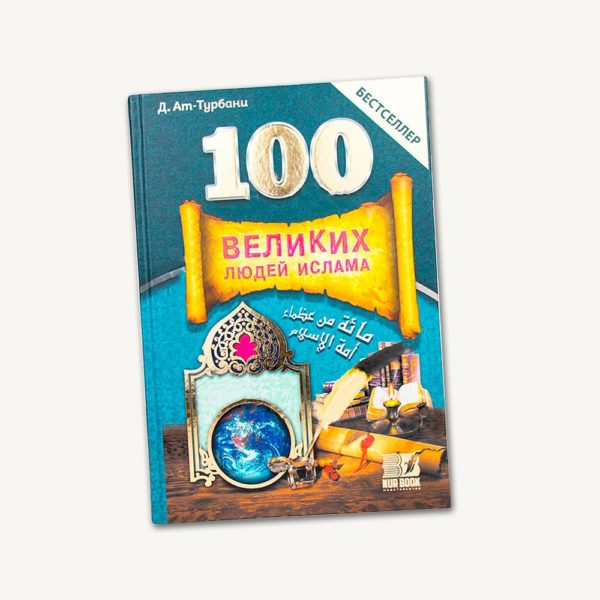 100_velikih_ludei_islama