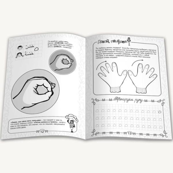 Арабские цифры в стихах и картинках разворот 1-min
