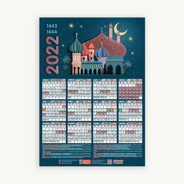 calendar_3D_mechet