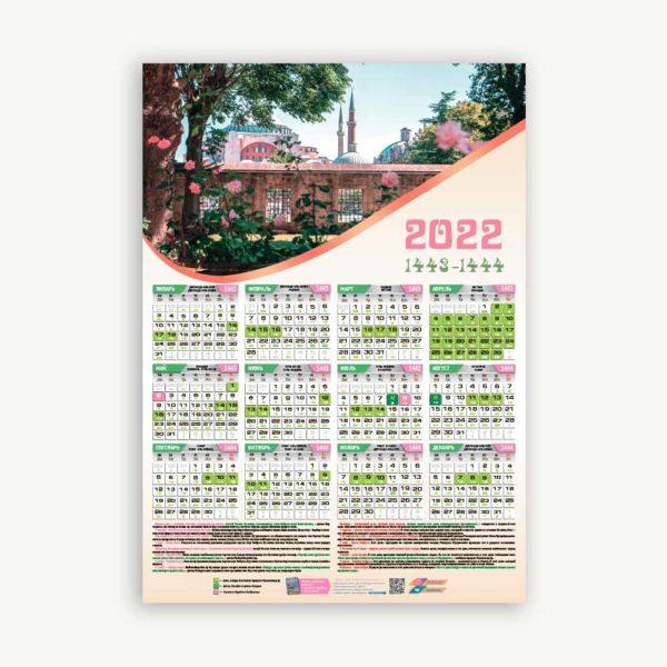 calendar_aya_sofiya
