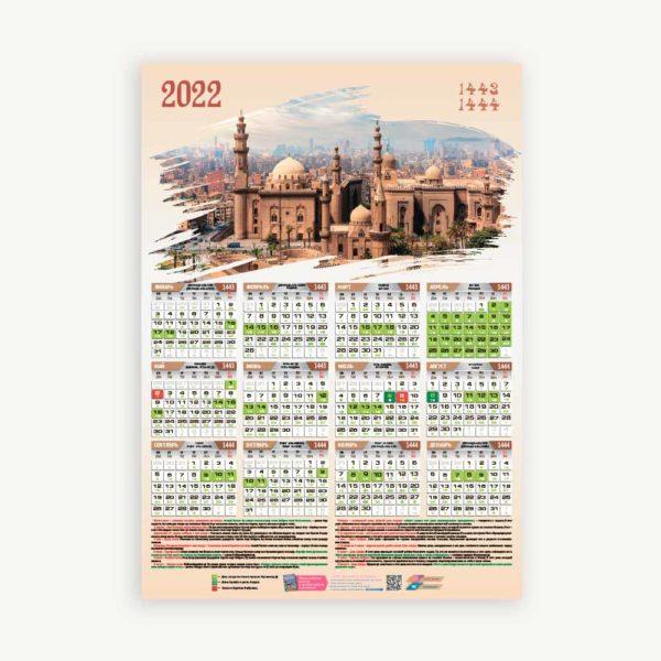 calendar_al_azhar