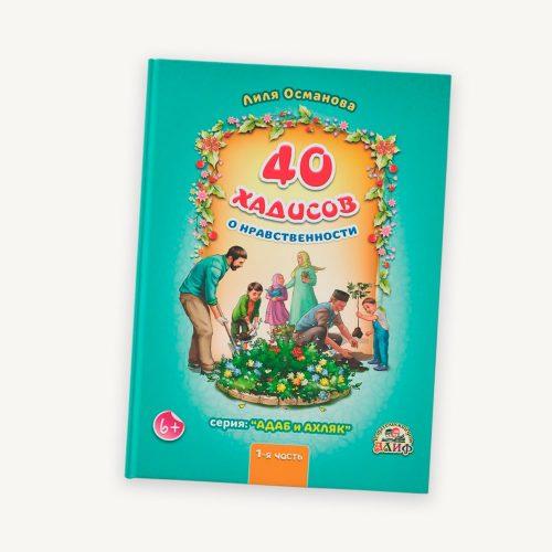 40 хадисов о нравственности 1ч обложка-min