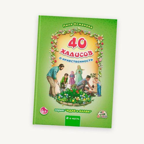40 хадисов о нравственности 2ч обложка-min